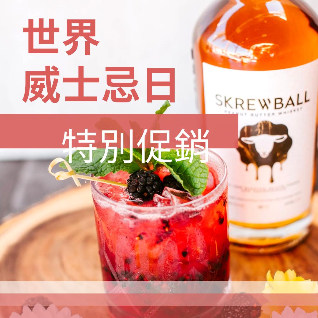 Instagram 帖子 template: 世界威士忌日特別促銷Instagram帖子 (Created by InfoART's Instagram 帖子 maker)