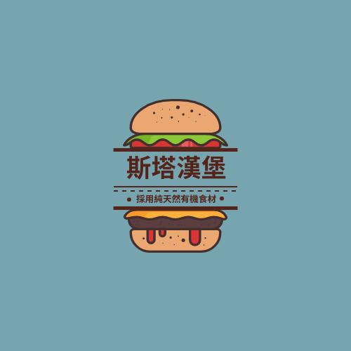 Logo template: 漢堡專門店標示設計 (Created by InfoART's Logo maker)