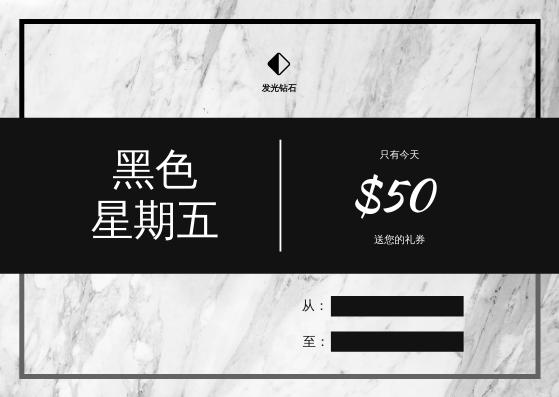 礼物卡 template: 灰色大理石照片黑色星期五礼品卡 (Created by InfoART's 礼物卡 maker)