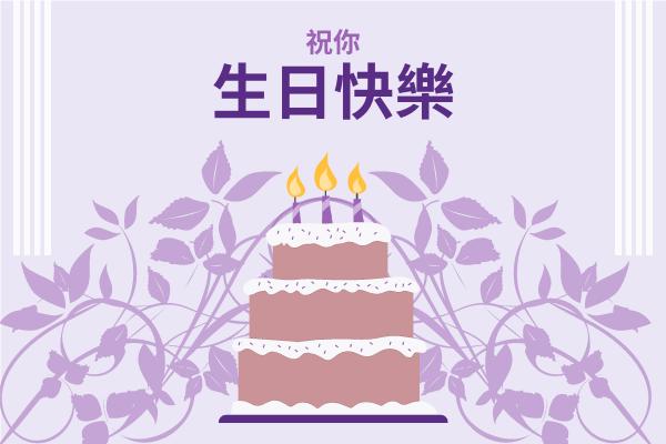 賀卡 template: 紫色圖案生日卡 (Created by InfoART's 賀卡 maker)