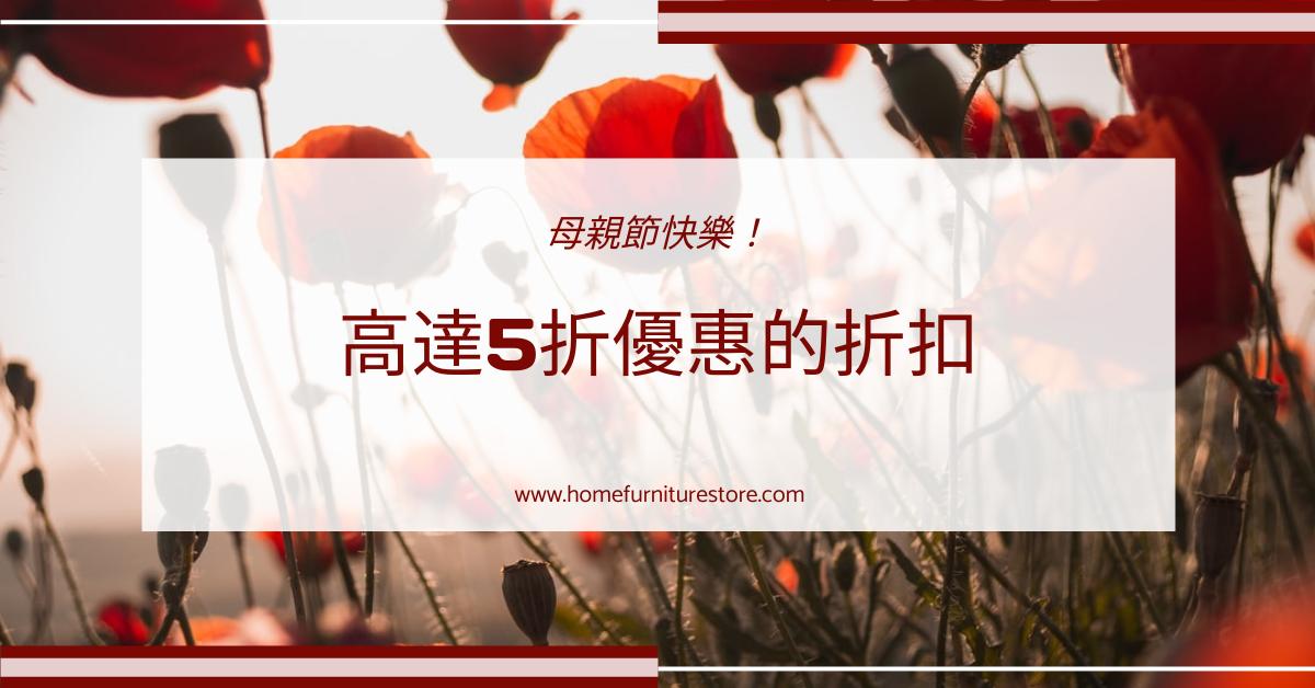 Facebook Ad template: 紅色花卉背景母親節銷售Facebook廣告 (Created by InfoART's Facebook Ad maker)
