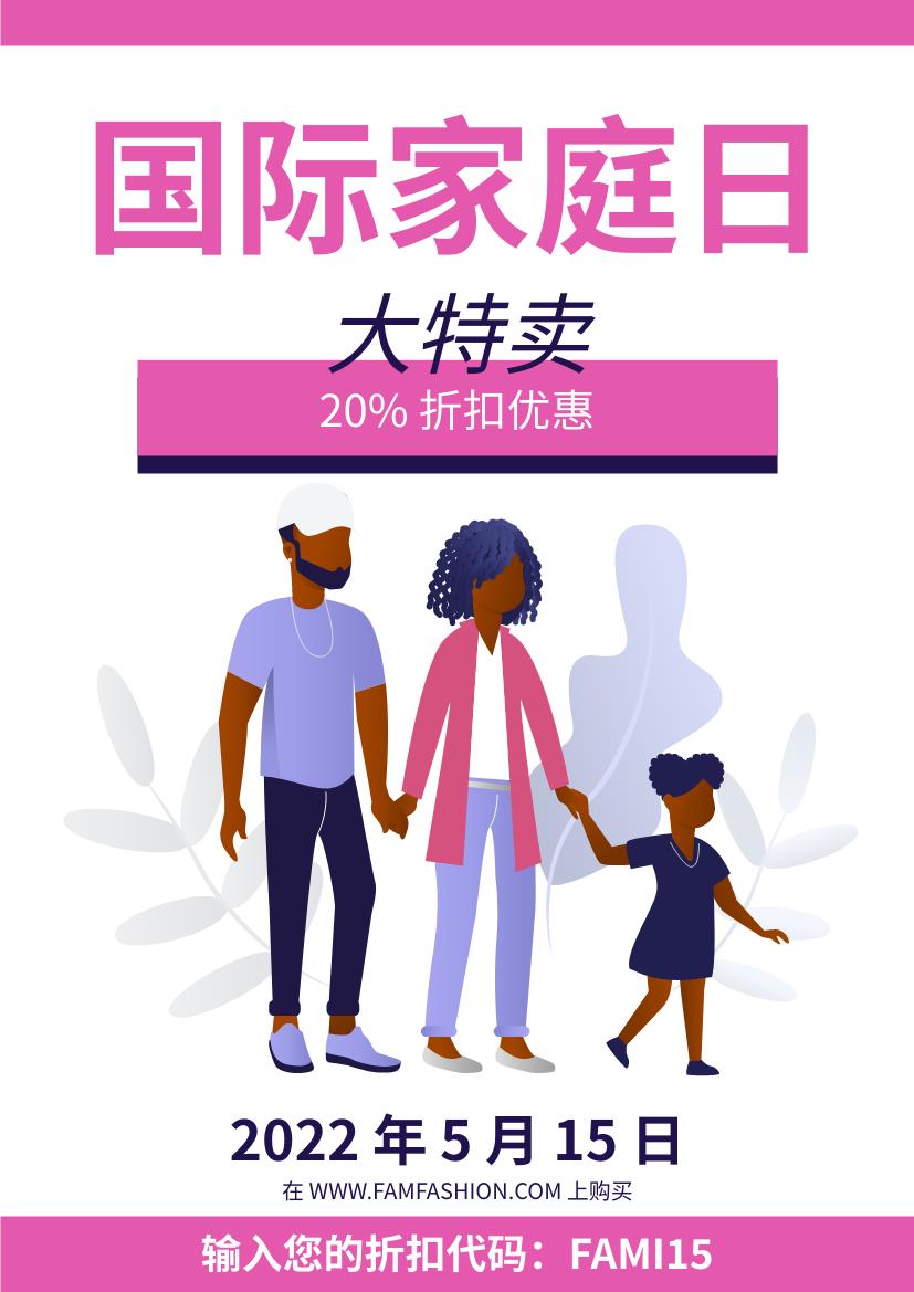传单 template: 国际家庭日优惠宣传海报 (Created by InfoART's 传单 maker)