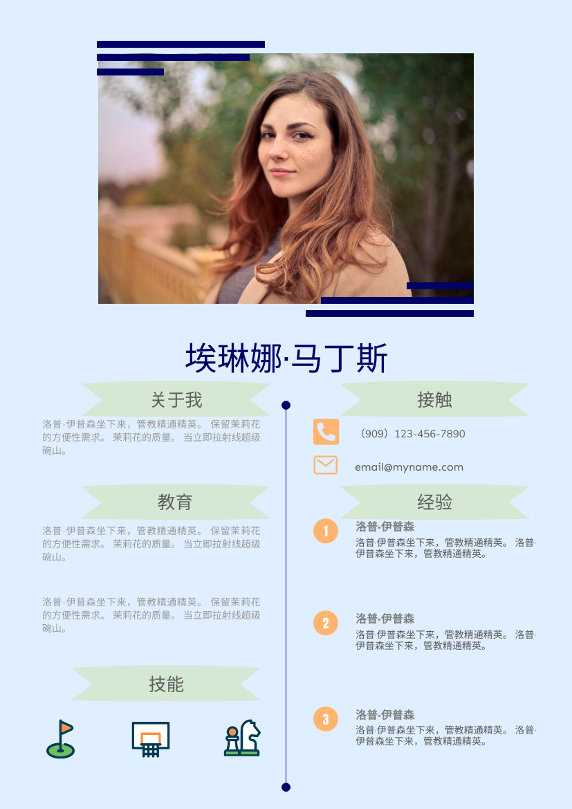 履历表 template: 浅蓝色简历 (Created by InfoART's 履历表 maker)