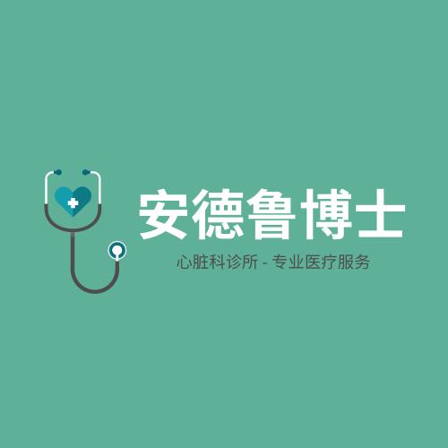 Logo template: 心脏科诊所标志 (Created by InfoART's Logo maker)