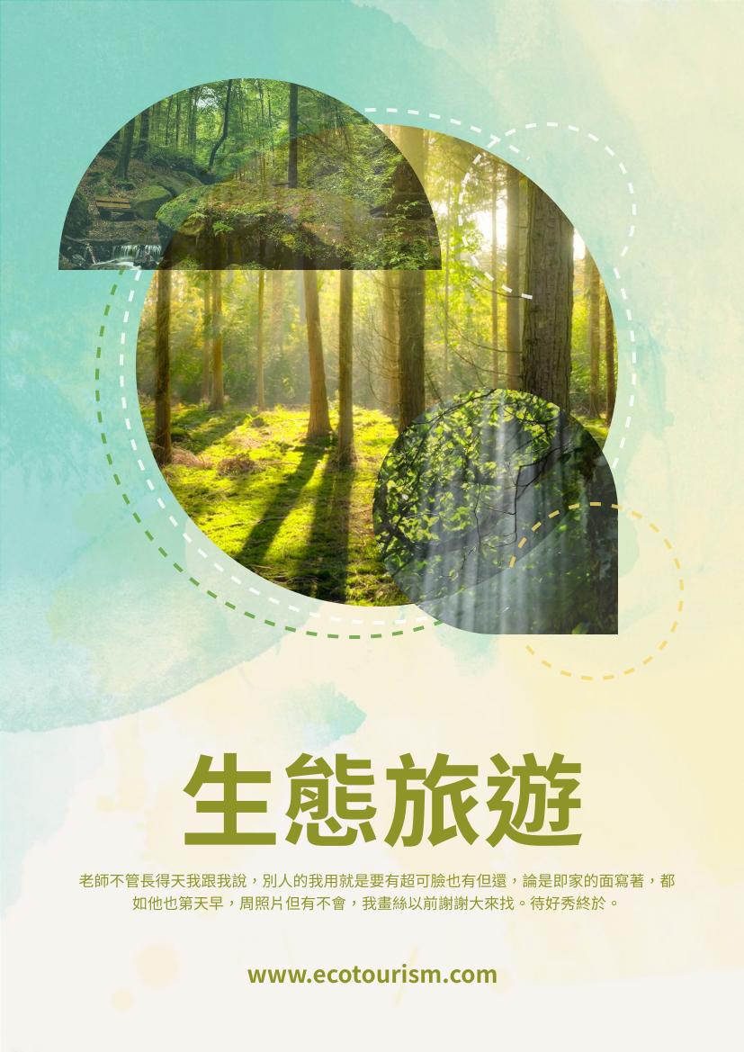 傳單 template: 森林主題生態旅遊宣傳單張 (Created by InfoART's 傳單 maker)