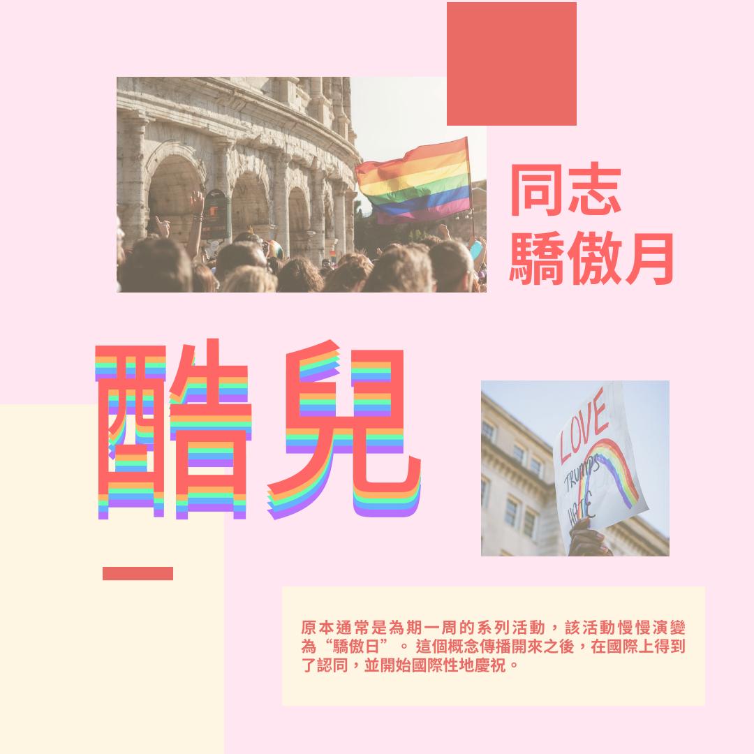 Instagram 帖子 template: 同志驕傲月Instagram帖子 (Created by InfoART's Instagram 帖子 maker)