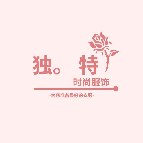 Logo template: 單色系時尚服飾店標誌 (Created by InfoART's Logo maker)