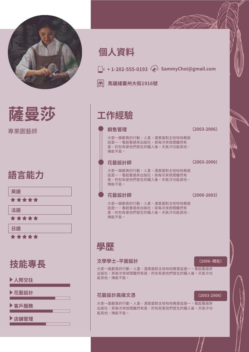 履歷表 template: Floral Resume 2 (Created by InfoART's 履歷表 maker)