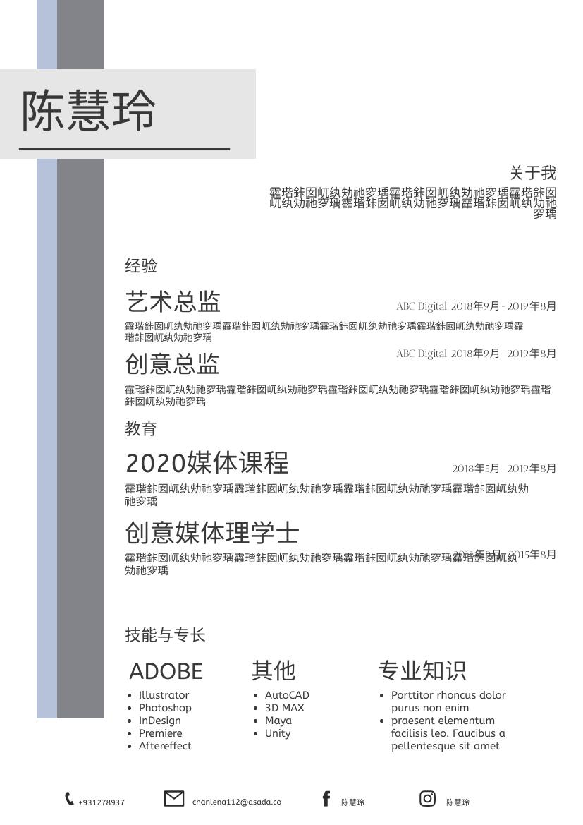 履历表 template: 簡單的簡歷5 (Created by InfoART's 履历表 maker)