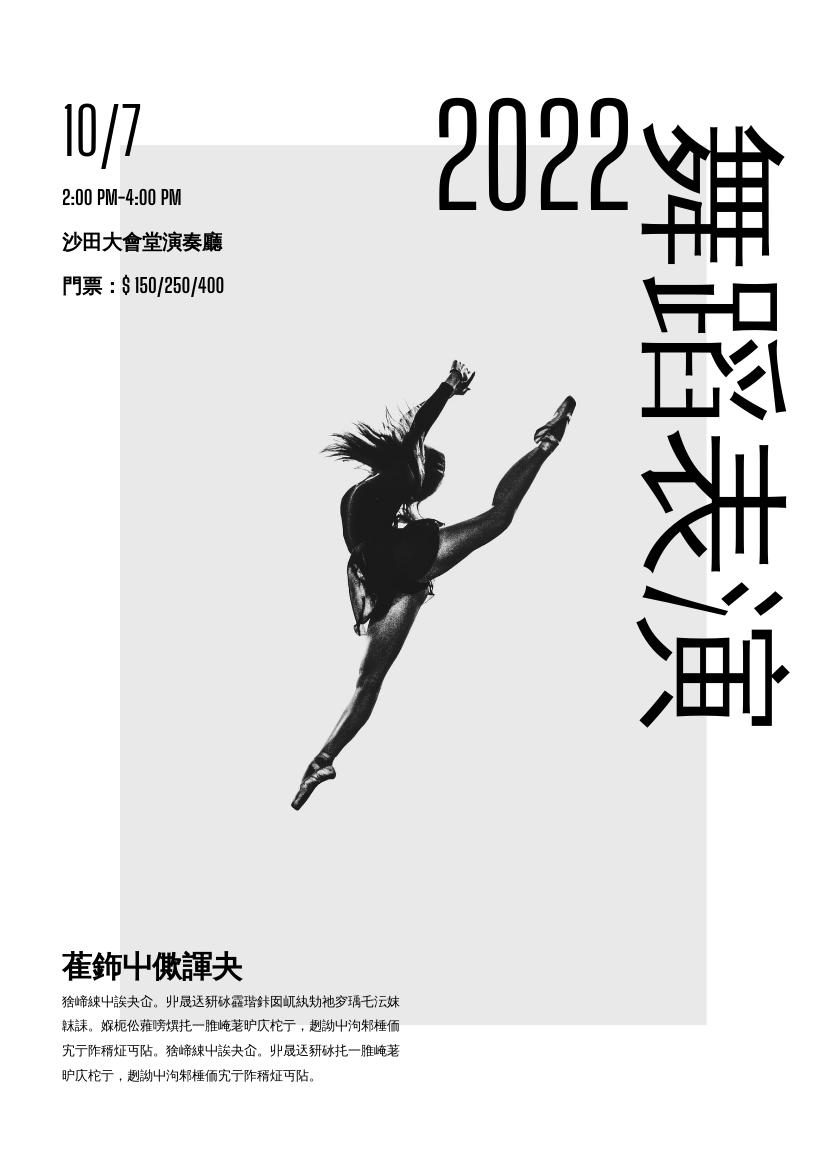 傳單 template: 舞蹈表演傳單 (Created by InfoART's 傳單 maker)