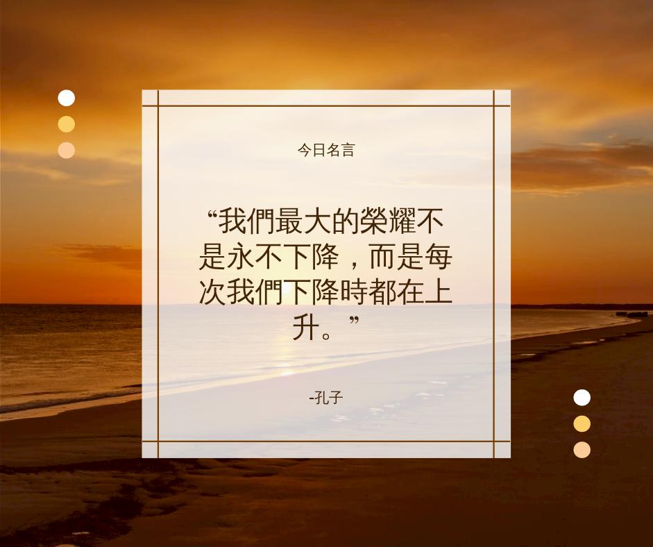 Facebook Post template: 日落今天名言Facebook帖子 (Created by InfoART's Facebook Post maker)