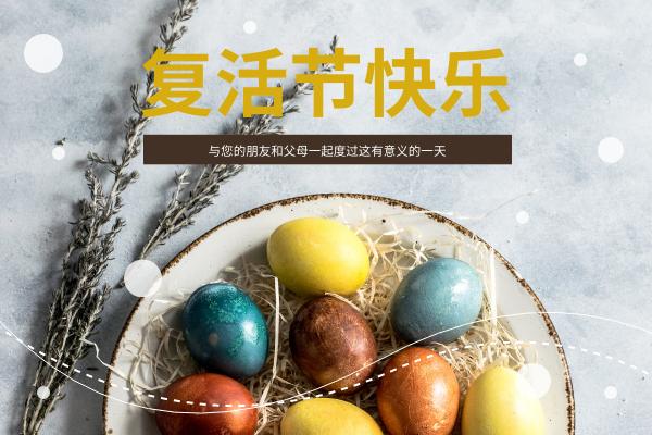 贺卡 template: 复活节贺卡(附祝福语) (Created by InfoART's 贺卡 maker)