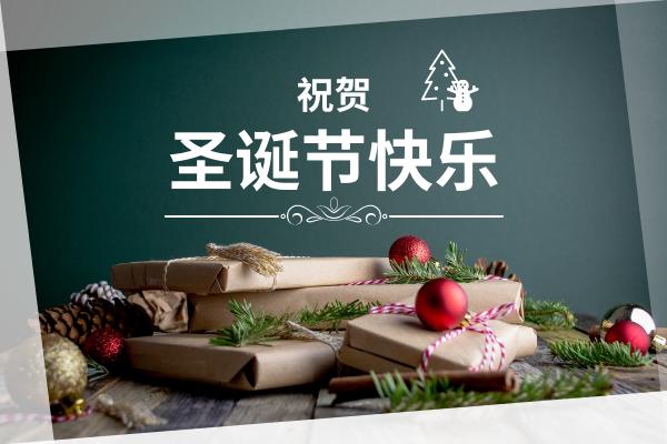 贺卡 template: 简约设计圣诞节贺卡 (Created by InfoART's 贺卡 maker)