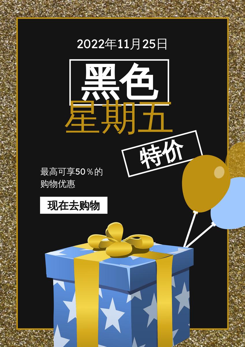 海报 template: 金黑色黑色星期五特价海报 (Created by InfoART's 海报 maker)