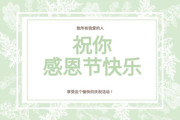 贺卡 template: 绿色和花卉感恩节贺卡 (Created by InfoART's 贺卡 maker)