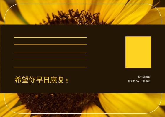 明信片 template: 黄色向日葵照片早日康复明信片 (Created by InfoART's 明信片 maker)