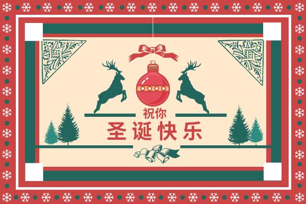 贺卡 template: 雪花边框圣诞贺卡 (Created by InfoART's 贺卡 maker)