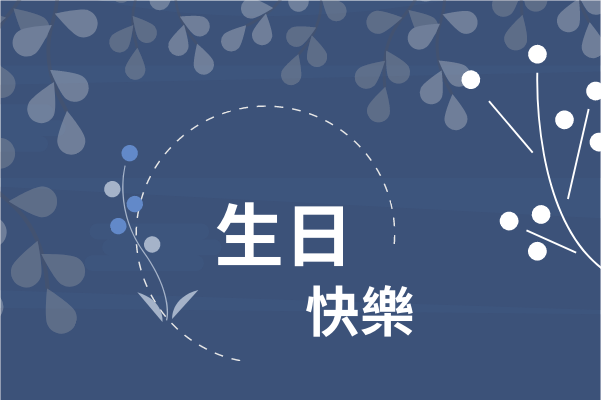賀卡 template: 簡約藍白雙色生日卡 (Created by InfoART's 賀卡 maker)
