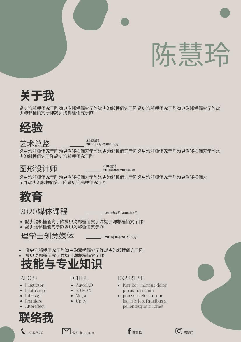 履历表 template: 斑点简历 (Created by InfoART's 履历表 maker)