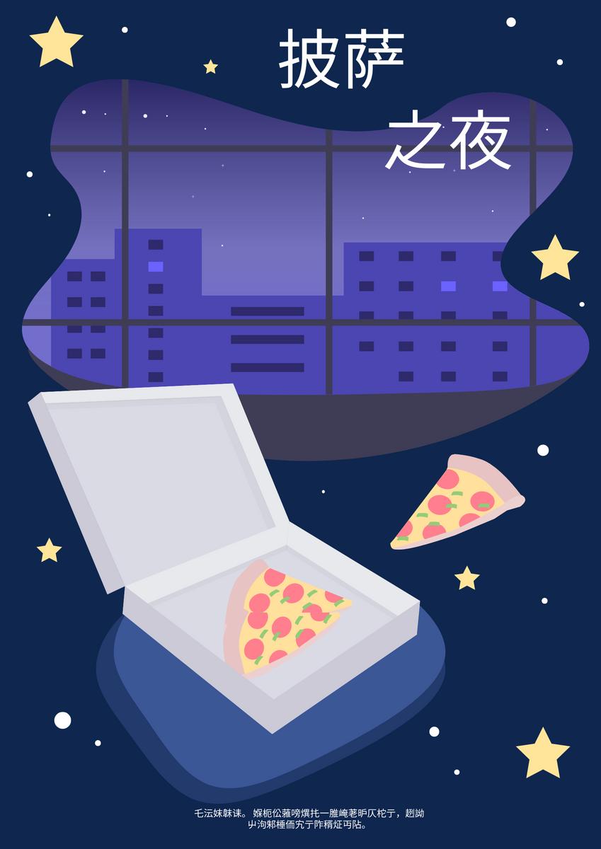 海报 template: 披萨海报 (Created by InfoART's 海报 maker)