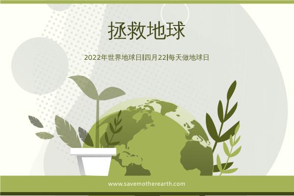 贺卡 template: 绿色地球和植物插图贺卡 (Created by InfoART's 贺卡 maker)
