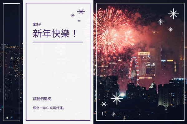賀卡 template: 紫色煙花背景新年賀卡 (Created by InfoART's 賀卡 maker)