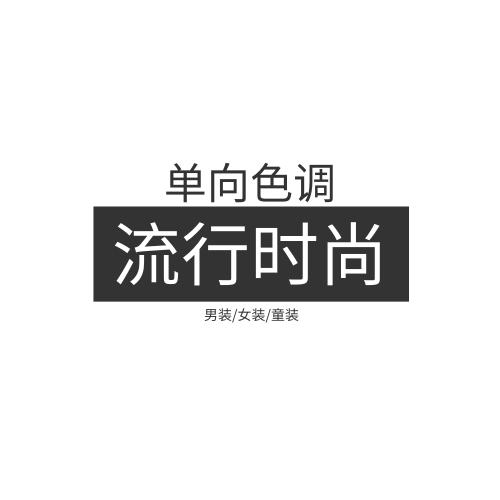 Logo template: 流行时尚服饰品牌标志设计 (Created by InfoART's Logo maker)