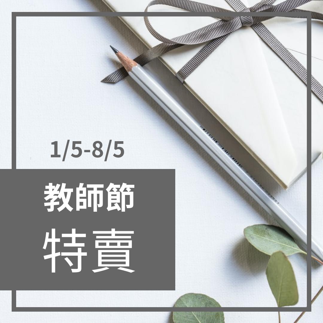 Instagram 帖子 template: 灰色主調教師節特賣Instagram帖子 (Created by InfoART's Instagram 帖子 maker)