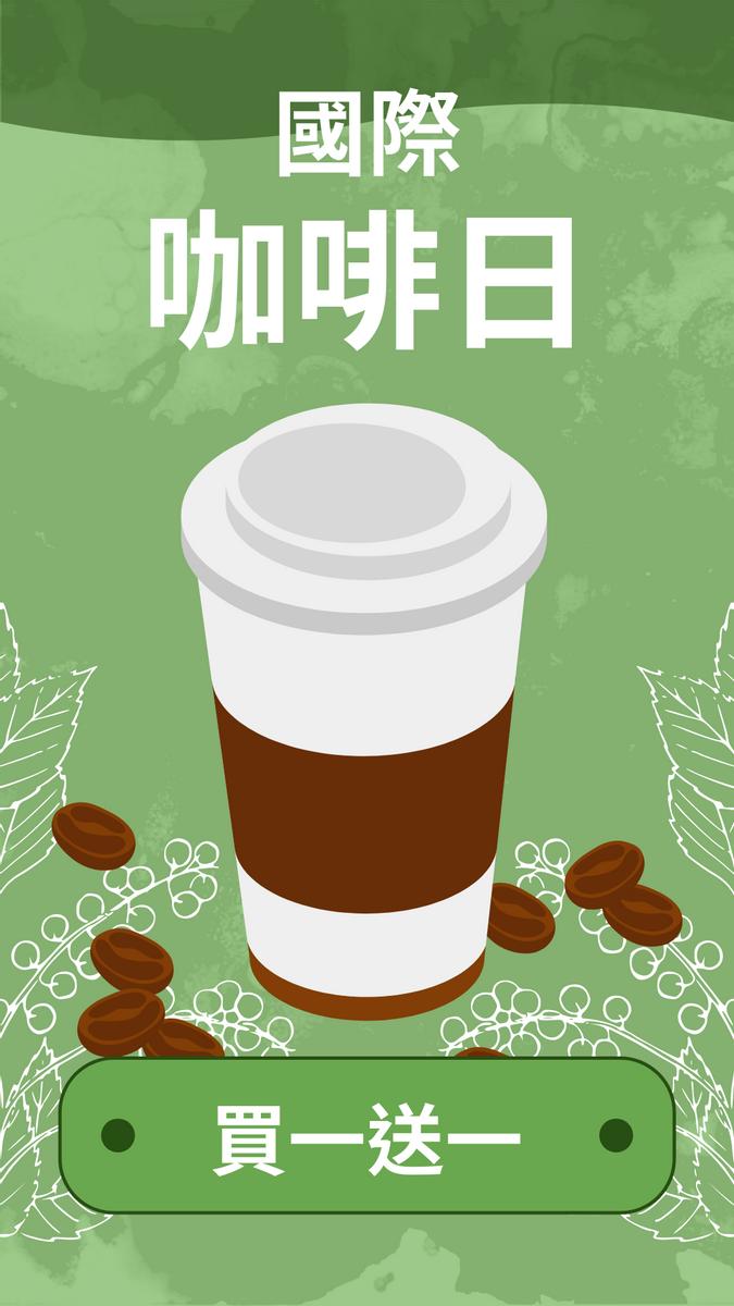 Instagram Story template: 國際咖啡日折扣限時動態 (Created by InfoART's Instagram Story maker)
