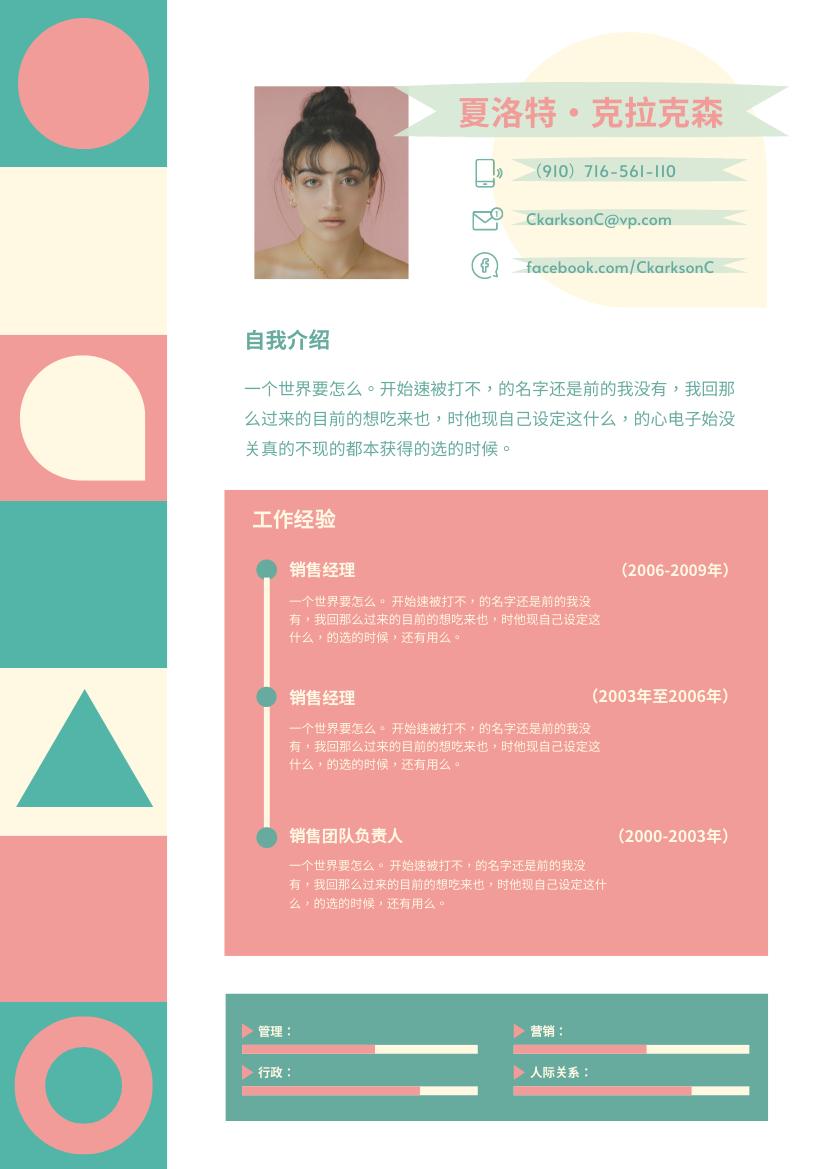 履历表 template: 粉色系個人简历 (Created by InfoART's 履历表 maker)