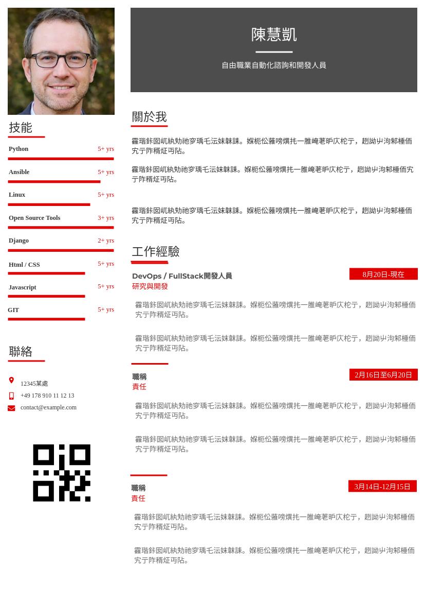 履歷表 template: 簡歷帶左側邊欄 (Created by InfoART's 履歷表 maker)
