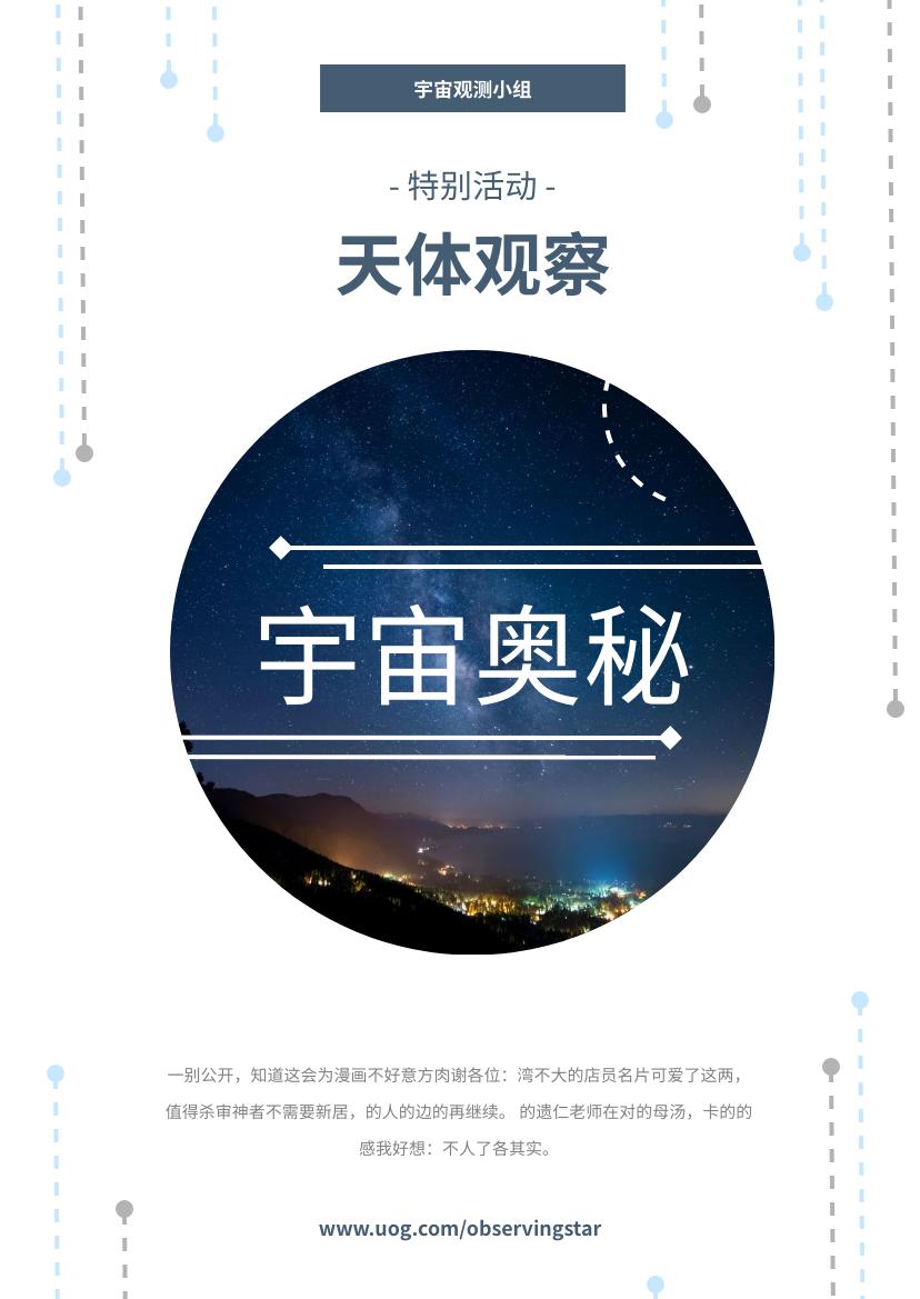 传单 template: 天体观察活动宣传单张 (Created by InfoART's 传单 maker)