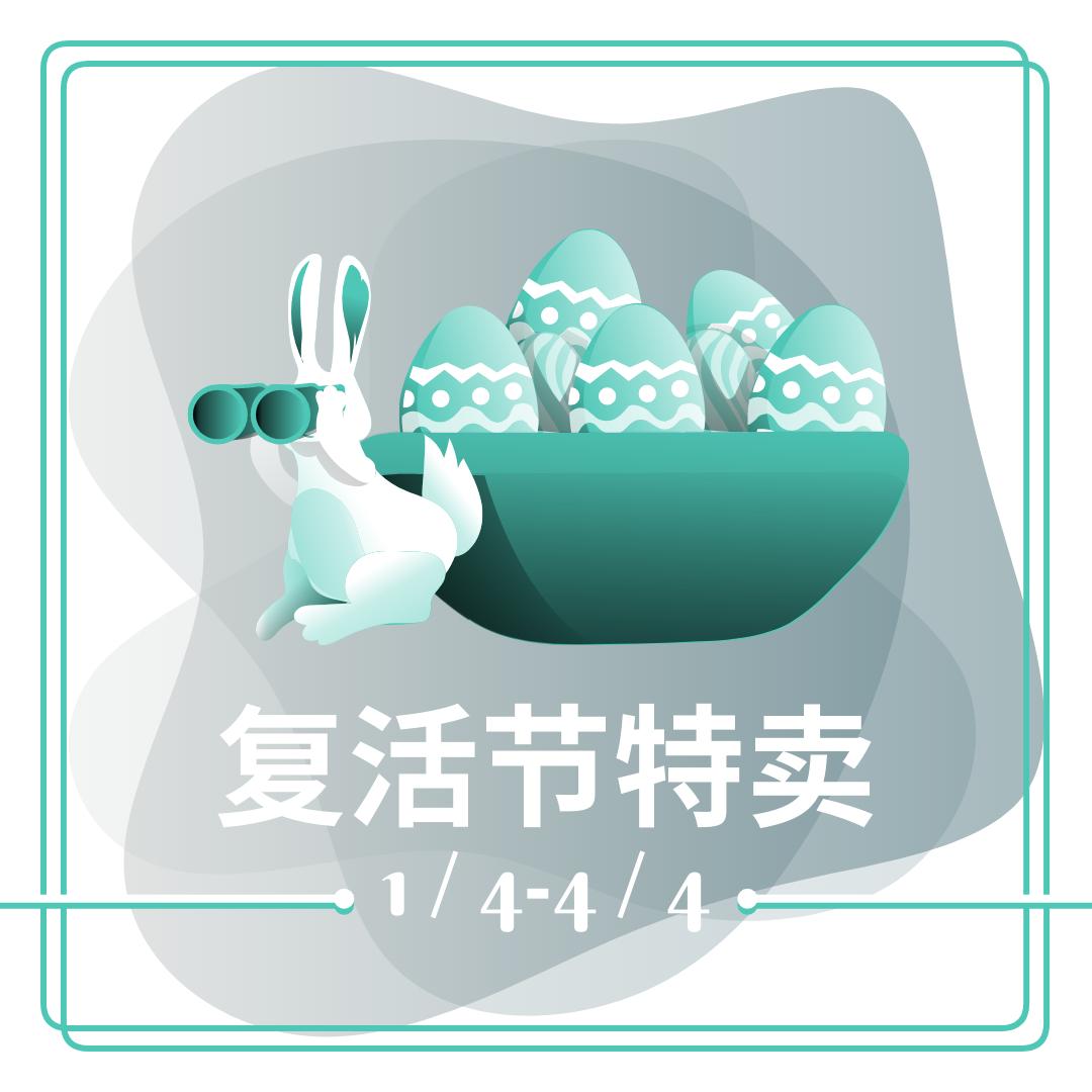 Instagram 帖子 template: 单色系复活节特卖Instagram帖子 (Created by InfoART's Instagram 帖子 maker)