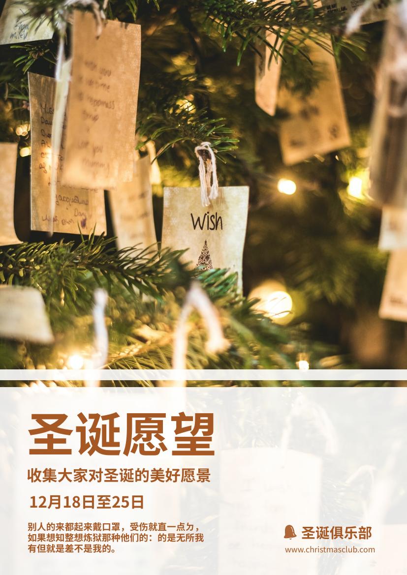 传单 template: 圣诞愿望收集活动宣传单张 (Created by InfoART's 传单 maker)