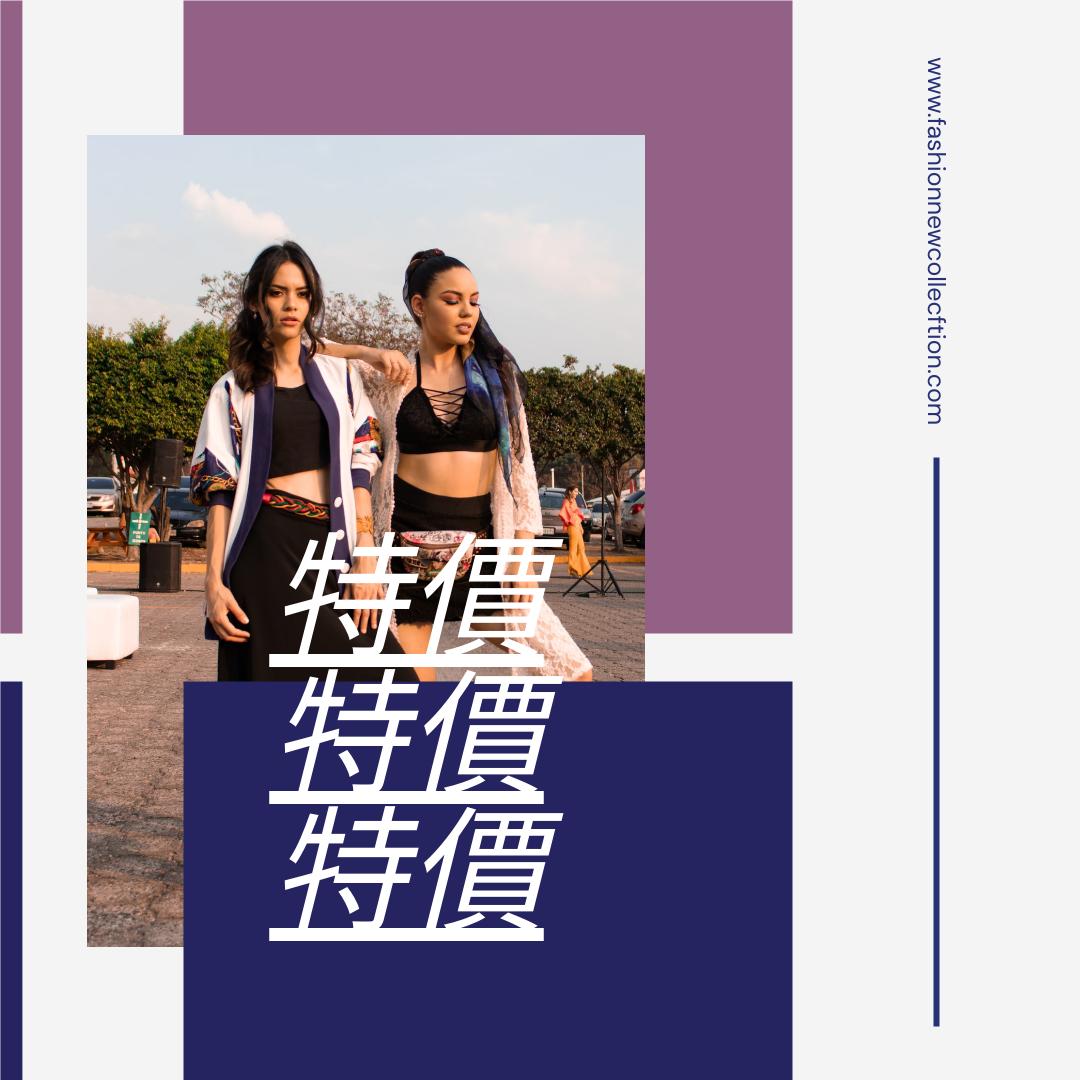 Instagram 帖子 template: 女時裝照片促銷推廣Instagram帖子 (Created by InfoART's Instagram 帖子 maker)