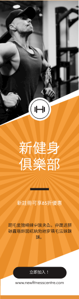 Wide Skyscraper Banner template: 新健身中心寬闊橫幅 (Created by InfoART's Wide Skyscraper Banner maker)