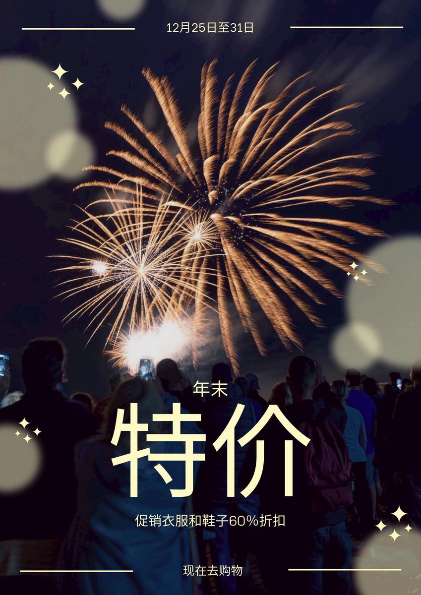 海报 template: 蓝色新年烟花写真海报 (Created by InfoART's 海报 maker)