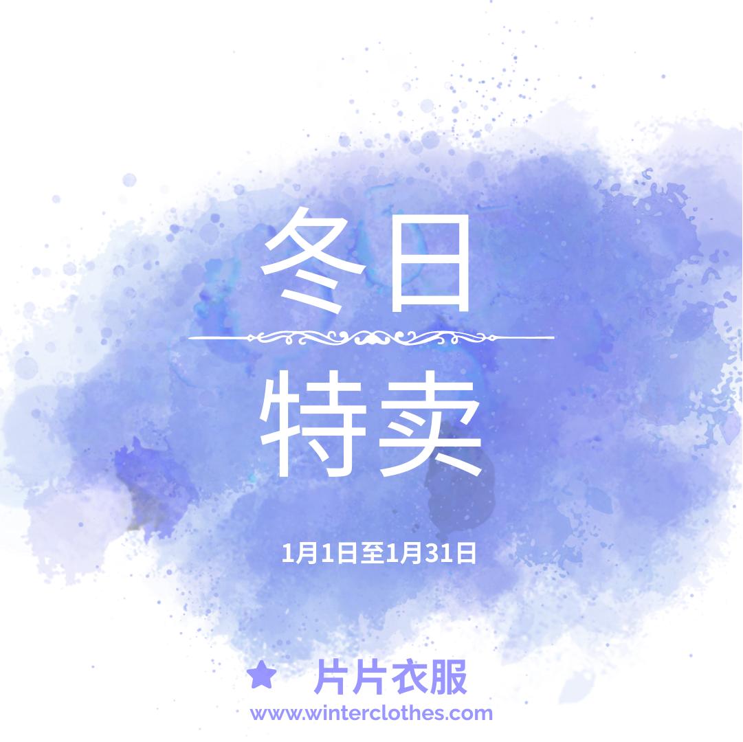 Instagram 帖子 template: 简约冬日特卖Instagram帖子 (Created by InfoART's Instagram 帖子 maker)