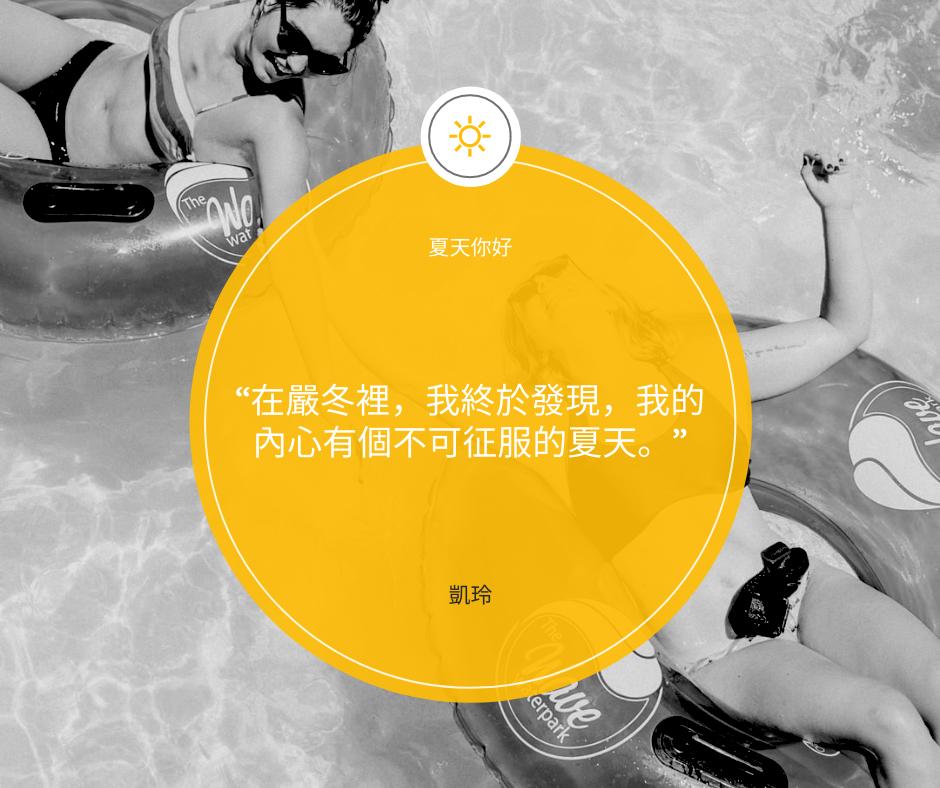 Facebook Post template: 游泳照片夏季名言 Facebook 帖子 (Created by InfoART's Facebook Post maker)