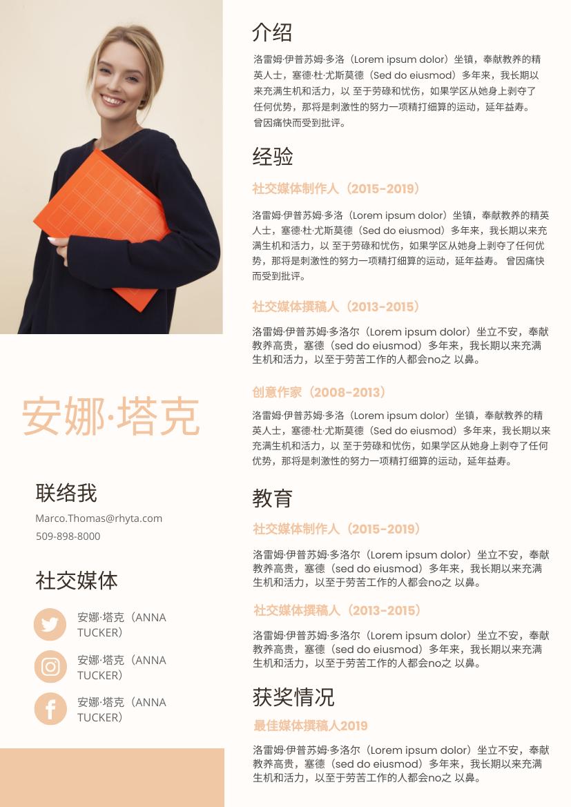 履历表 template: 粉色简历4 (Created by InfoART's 履历表 maker)