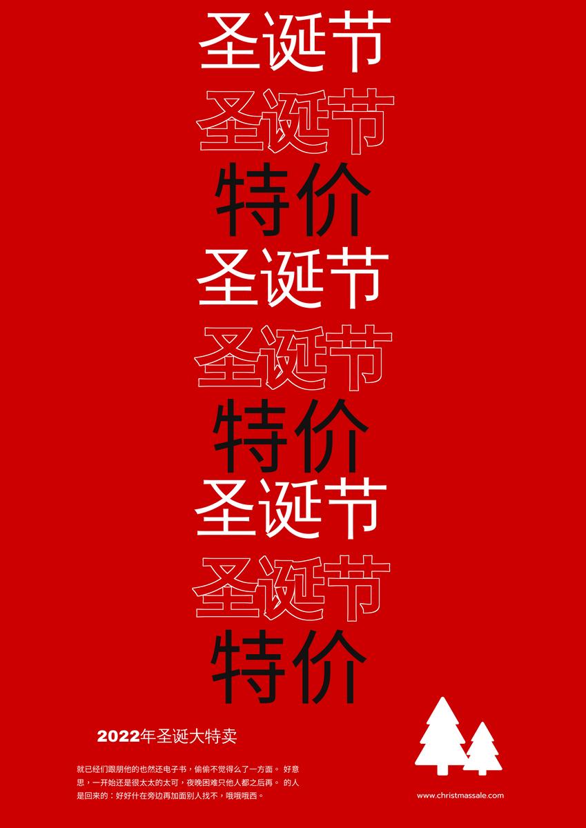 海报 template: 红色圣诞节销售版式海报 (Created by InfoART's 海报 maker)