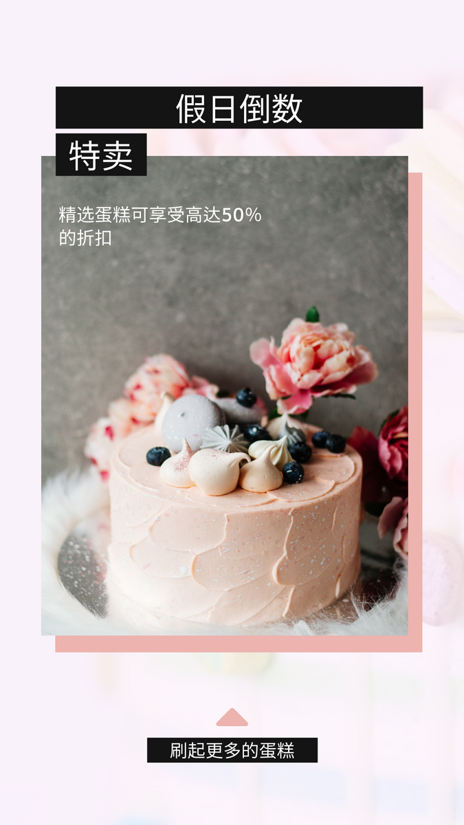 Instagram Story template: 粉红蛋糕照片面包店Instagram故事 (Created by InfoART's Instagram Story maker)