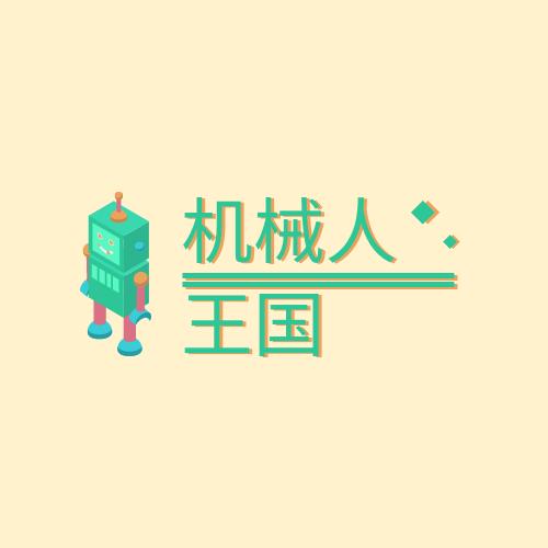 Logo template: 机械人玩具店标志 (Created by InfoART's Logo maker)