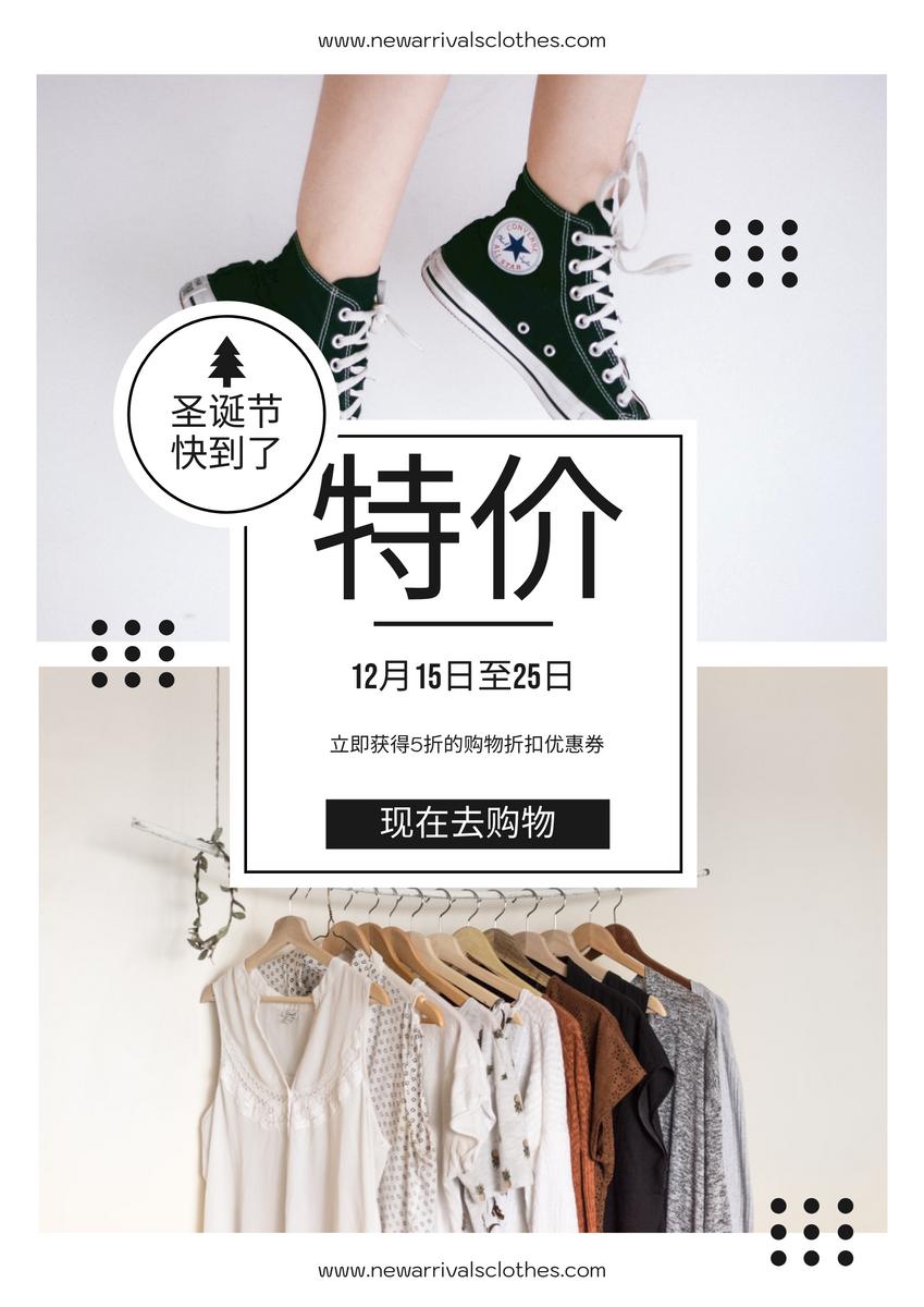 海报 template: 黑色圣诞购物特卖海报 (Created by InfoART's 海报 maker)