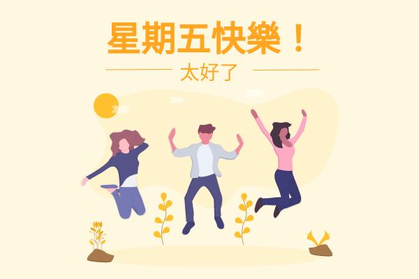 賀卡 template: 快樂星期五賀卡2 (Created by InfoART's 賀卡 maker)