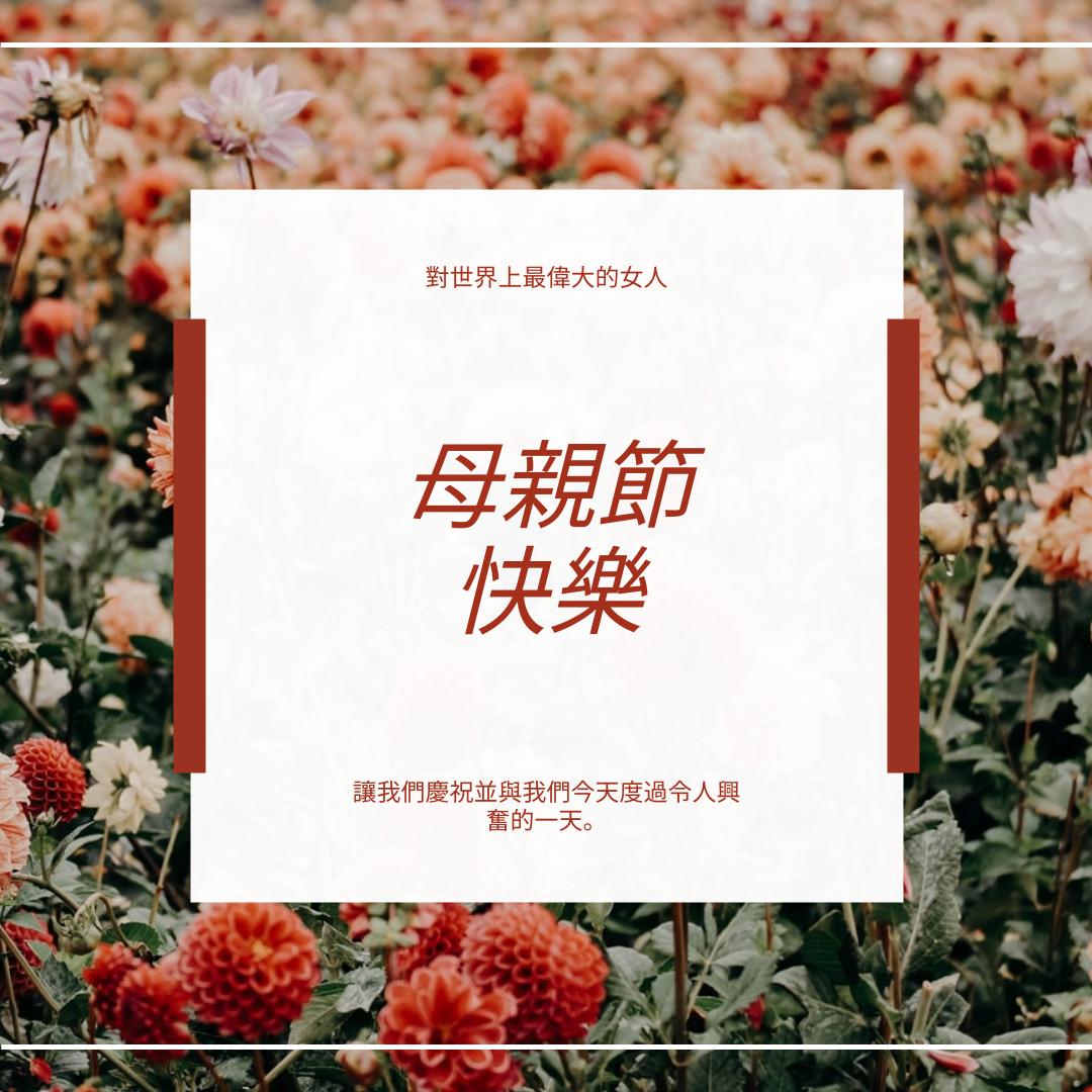 Instagram 帖子 template: 紅色花朵背景母親節Instagram帖子 (Created by InfoART's Instagram 帖子 maker)