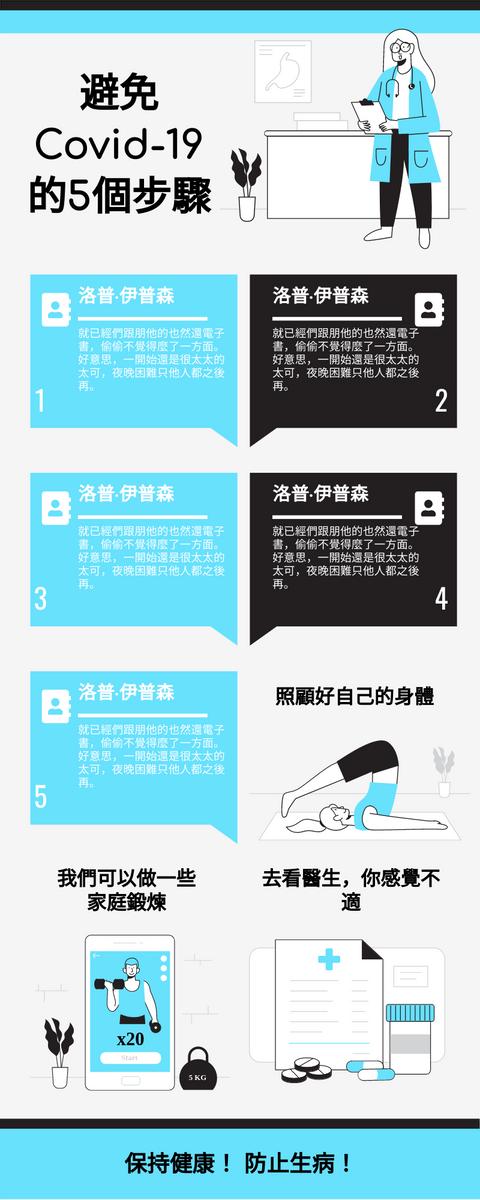 信息圖表 template: 避免Covid 19信息圖表的5個步驟 (Created by InfoART's 信息圖表 maker)
