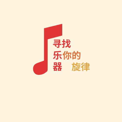 Logo template: 音乐主题乐器店标志 (Created by InfoART's Logo maker)