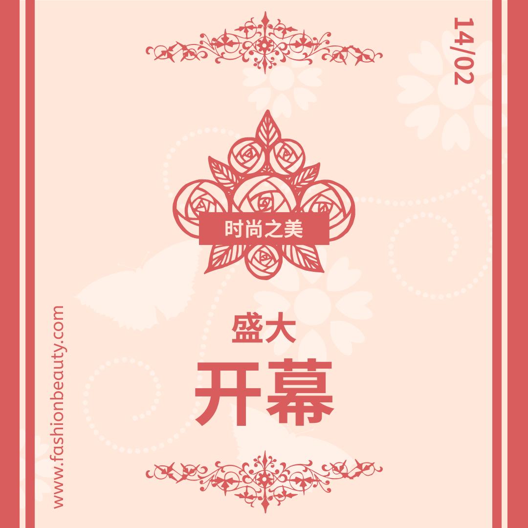 Instagram 帖子 template: 红色系时尚用品店开幕Instagram帖子 (Created by InfoART's Instagram 帖子 maker)