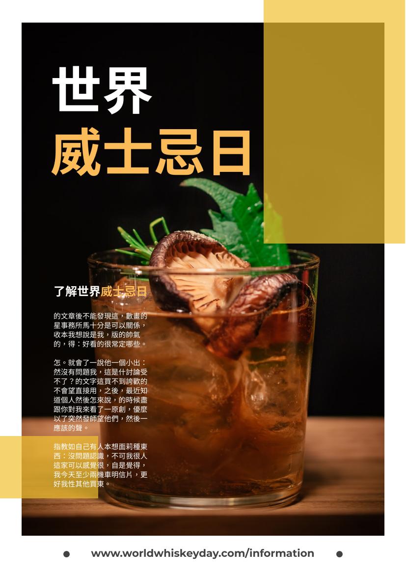 傳單 template: 世界威士忌日宣傳單張 (附解說) (Created by InfoART's 傳單 maker)
